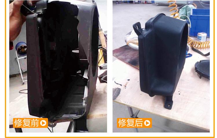 塑料件修復焊機
