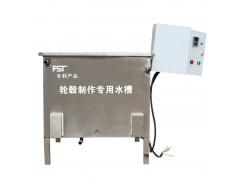 龙8国际亚洲官网彩绘专用恒温水槽(小方形不锈钢)
